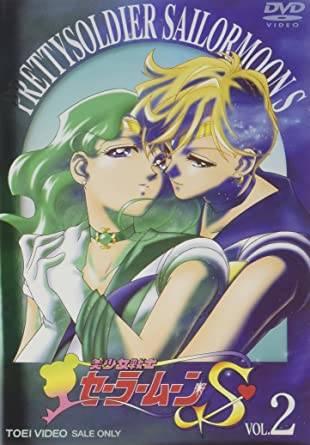美少女戦士セーラームーンS VOL.2 [DVD]