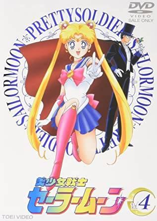 『美少女戦士セーラームーン』Vol.4