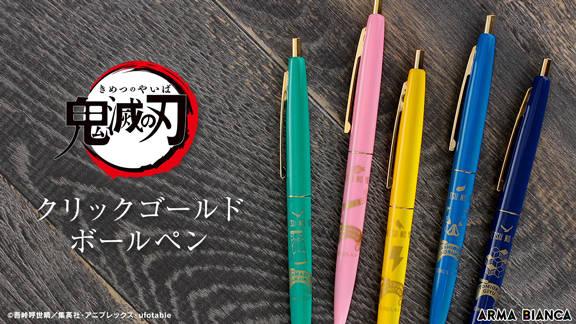 『鬼滅の刃』オシャレな「クリックゴールド ボールペン」が受注生産で発売!