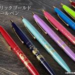 『鬼滅の刃』オシャレな「クリックゴールド ボールペン」が受注生産で発売!2