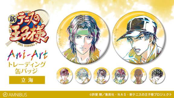 『新テニスの王子様』立海メンバーのマグカップ、トレーディンググッズが発売!2
