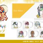 『新テニスの王子様』立海メンバーのマグカップ、トレーディンググッズが発売!4