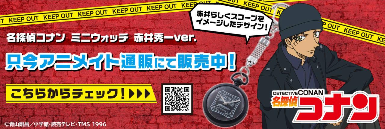 『名探偵コナン』赤井秀一をイメージしたミニウオッチが発売決定