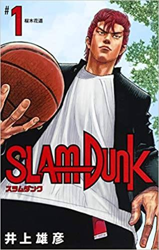 SLAM DUNK 新装再編版 1巻