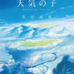 『天気の子』美術画集の初回特典解禁