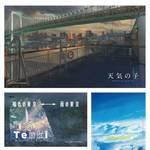 『天気の子』美術画集の初回特典解禁4