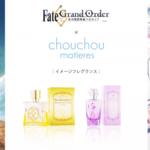 『Fate/Grand Order-絶対魔獣戦線バビロニア-』イメージフレグランス