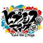 『ヒプノシスマイク -Division Rap Battle-』Rule the Stage