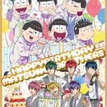 『おそ松さん』松野家6つ子生誕祭2020企画 特別ビジュアル公開!記念グッズも販売決定!3