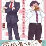 『峰岸さんは大津くんに食べさせたい』(双葉社)2