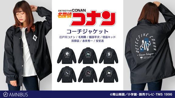 『名探偵コナン』コーチジャケット