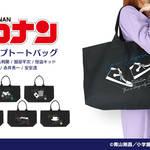 『名探偵コナン』ジップトートバッグ