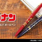 『名探偵コナン』ボールペン