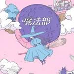 フェリシモ_魔法部3