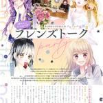 「りぼん」のレジェンド、『槙ようこイラスト集 Graduation』が発売!5