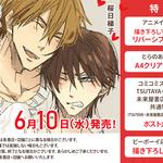 『抱かれたい男1位に脅されています。 7』高橋広樹&小野友樹出演の発売記念動画が公開!3