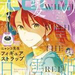 あきづき空太「赤髪の白雪姫」