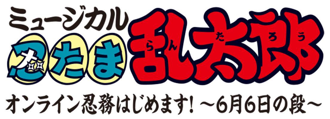 """ミュージカル『忍たま乱太郎』キャストたちが""""オンライン忍務""""!?特番配信が決定!"""