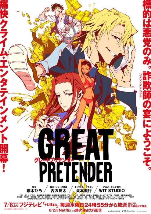新作アニメ『GREAT PRETENDER』キービジュアル&メインPV第一弾解禁