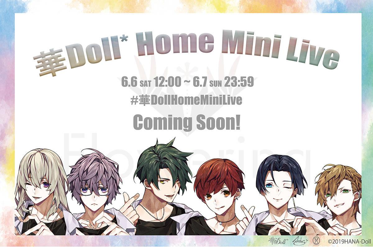 伊東健人ら出演の『華Doll*』Anthosのスペシャル映像が見られる『Home Mini Live』開催決定