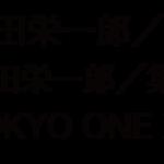 東京ワンピースタワー、6月1日より一部営業再開!6