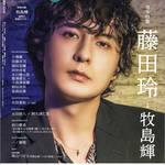 牧島輝、「TVガイド Stage Stars vol.10」の表紙に初登場! 裏表紙は藤田玲!2