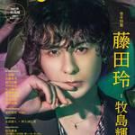 牧島輝、「TVガイド Stage Stars vol.10」の表紙に初登場! 裏表紙は藤田玲!3