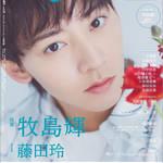 牧島輝、「TVガイド Stage Stars vol.10」の表紙に初登場! 裏表紙は藤田玲!7