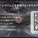 『コードギアス』ゼロ・レクイエムなどの作中シーンをイメージした天然石ブレスレットが登場!3