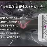 『コードギアス』ゼロ・レクイエムなどの作中シーンをイメージした天然石ブレスレットが登場!6