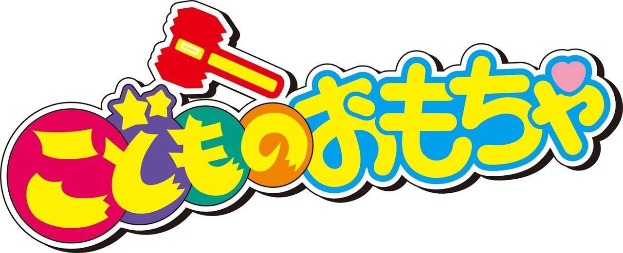 大人気アニメ『こどものおもちゃ』Blu-ray化決定2