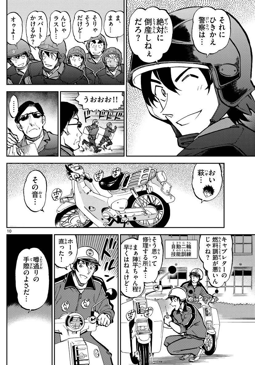 『名探偵コナン 警察学校編』萩原編がスタート