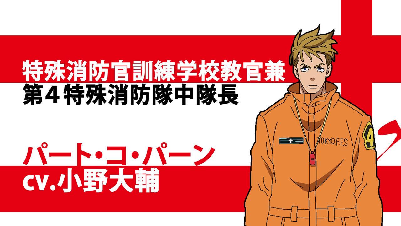 『炎炎ノ消防隊』パーン役に小野大輔!キャラクターPV&キャストコメント解禁