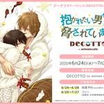 『抱かれたい男1位に脅されています。』×DECOTTO by animate cafe9