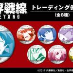 『血界戦線 & BEYOND』ライブラ コーチジャケット、トレーディング缶バッジが発売!2
