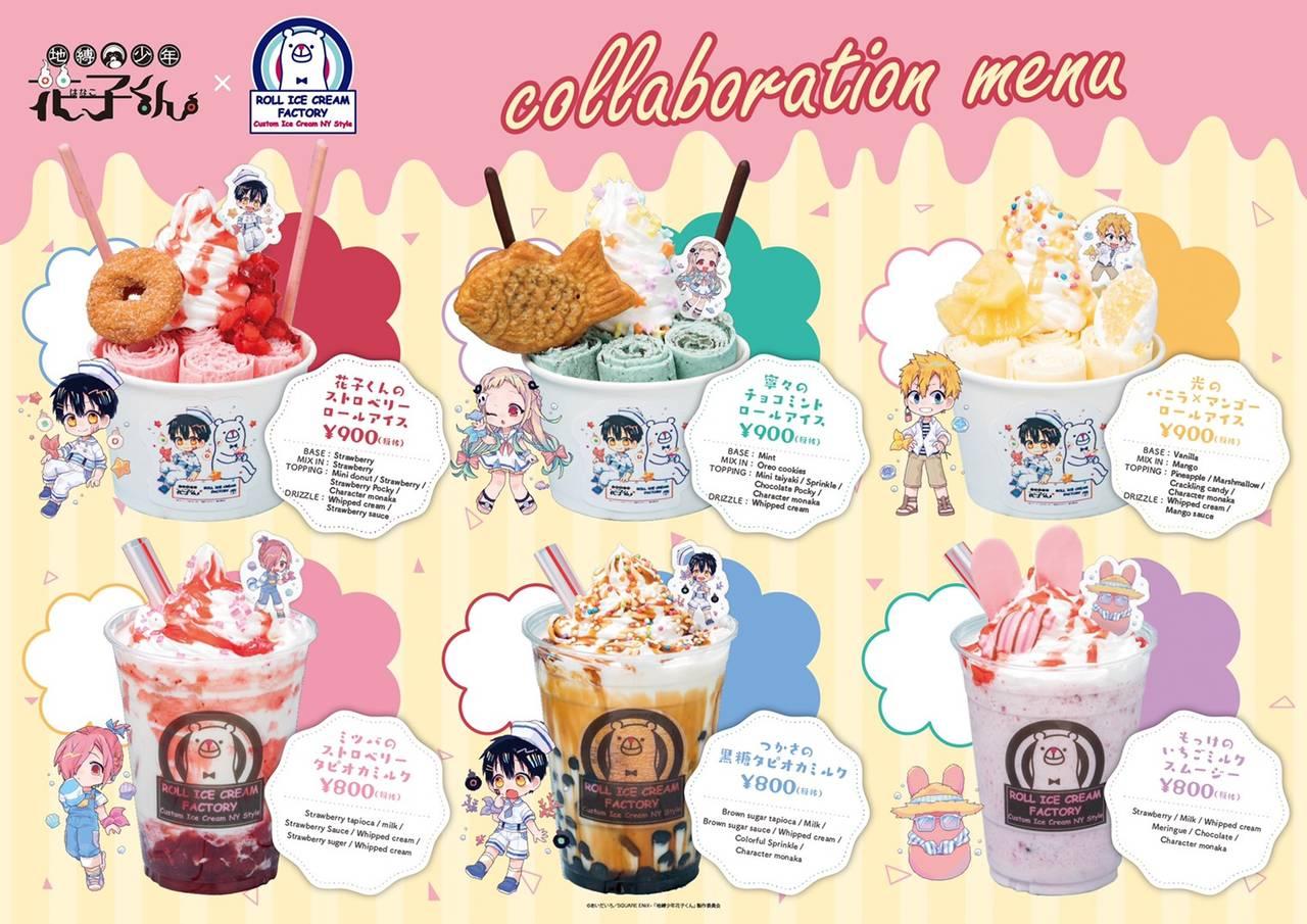 『地縛少年花子くん』×「ロールアイスクリームファクトリー」