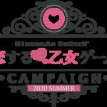 「Nintendo Switch 恋する❤乙女ゲーム キャンペーン 2020 SUMMER」画像