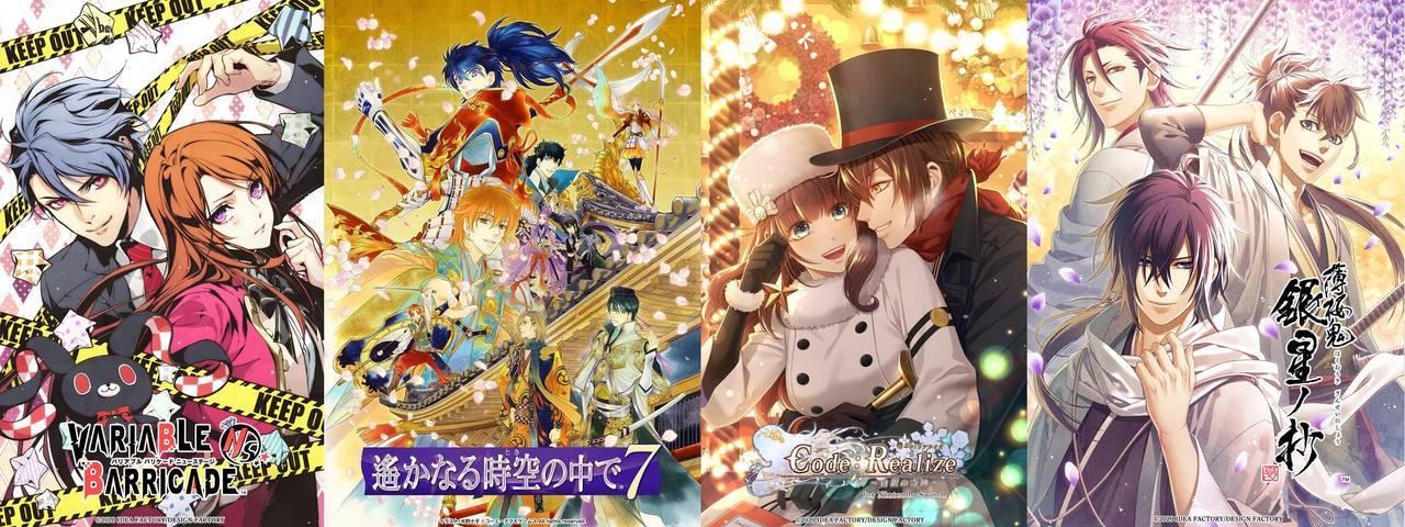 「Nintendo Switch 恋する❤乙女ゲーム キャンペーン 2020 SUMMER」