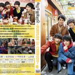DVD「有縁千里来相会 ~SUNPLUS in CHENGDU~」