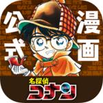 名探偵コナン公式アプリ3
