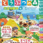 あつまれ どうぶつの森 完全攻略本+超カタログ(徳間書店)