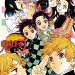 JUMP J BOOKS『鬼滅の刃(1)しあわせの花』(集英社)