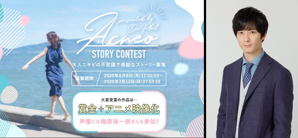 梅原裕一郎がCVを担当するショートアニメのシナリオを募集!「ACNEO-アクネオ-」×「エブリスタ」共同コンテスト