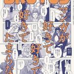 『BRUTUS(ブルータス)』が、特集「マンガが好きで好きで好きでたまらない」を発売