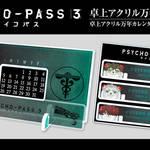 『PSYCHO-PASS サイコパス 3』卓上アクリル万年カレンダーが発売!