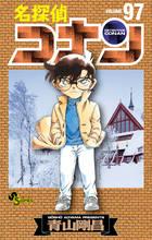 『名探偵コナン』97巻(小学館)