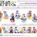 『月刊少女野崎くん』椿いづみ先生描き下ろしイラストを使用した新商品が発売!2