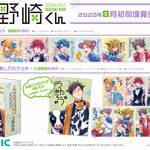 『月刊少女野崎くん』椿いづみ先生描き下ろしイラストを使用した新商品が発売!3