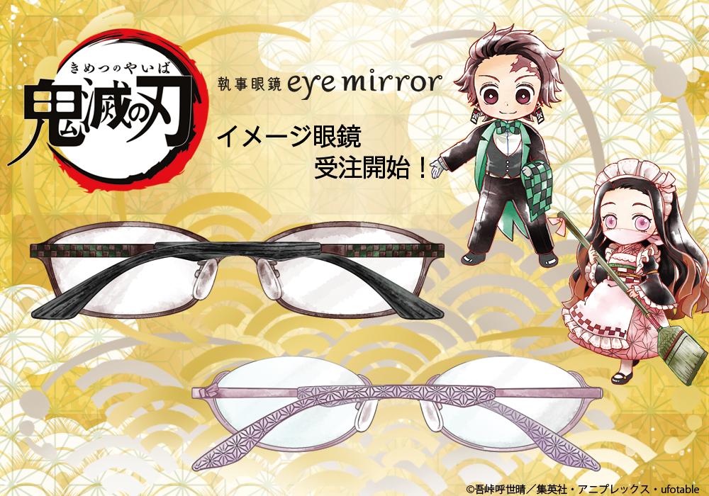 「鬼滅の刃」イメージ眼鏡