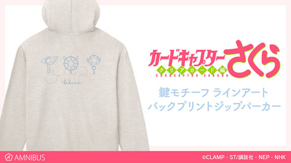 『カードキャプターさくら クリアカード編』鍵モチーフ ラインアート バックプリントジップパーカー